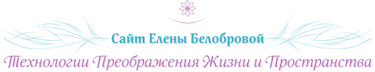 Сайт Елены Белобровой